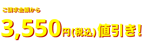 WEB限定キャンペーン 各サービス通常料金より 2,050円(税込)値引き!