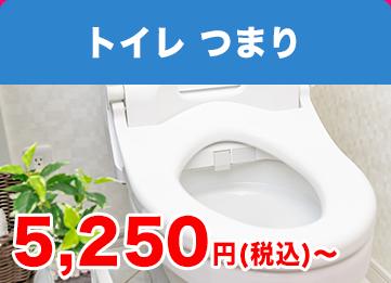 トイレつまり 基本料金950円(税込み)〜