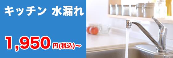 キッチン 水漏れ基本料金 950円(税込み)〜