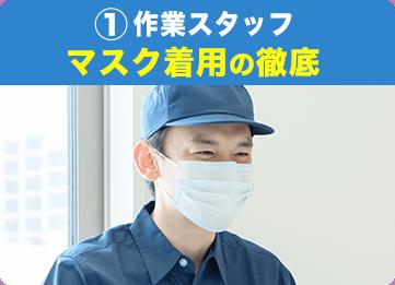 ①作業スタッフマスク着用の徹底